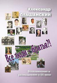 Александр Ольшанский -Все люди – братья?!