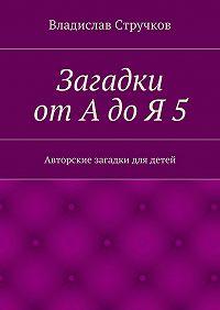 Владислав Стручков -Загадки отАдоЯ5