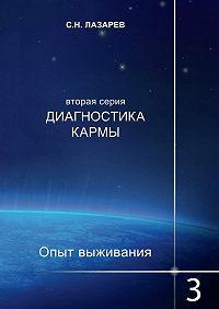 Сергей Лазарев -Диагностика кармы. Опыт выживания. Часть3