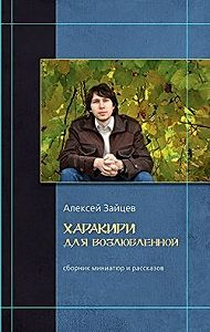 Алексей Зайцев -Осень
