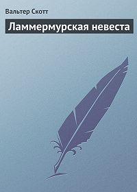 Вальтер Скотт -Ламмермурская невеста