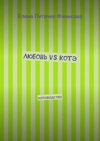 Елена Финькова -Любовь vsКотэ