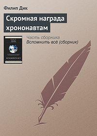 Филип Дик - Скромная награда хрононавтам