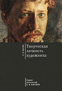 Евгений Басин - Творческая личность художника