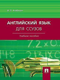 Игорь Агабекян - Английский язык для ссузов. Учебное пособие