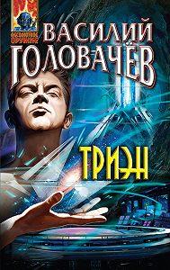 Василий Головачев -Триэн