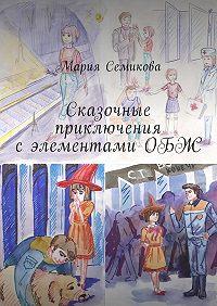 Мария Семикова -Сказочные приключения сэлементамиОБЖ