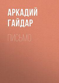 Аркадий Гайдар -Письмо