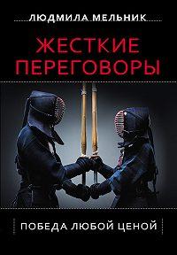 Людмила Мельник -Жесткие переговоры. Победа любой ценой