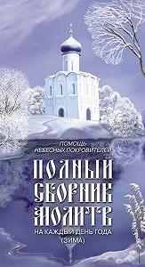 Таисия Олейникова - Помощь небесных покровителей. Полный сборник молитв на каждый день года (зима)