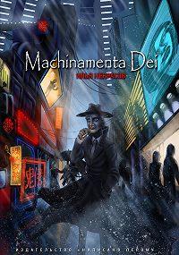 Илья Некрасов -Machinamenta Dei