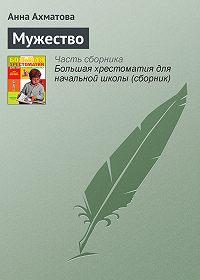 Анна Ахматова -Мужество