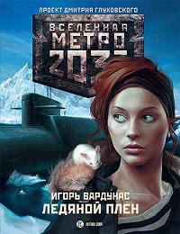 Игорь Владимирович Вардунас -Метро 2033: Ледяной плен