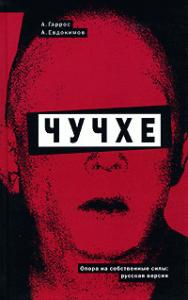Гаррос-Евдокимов - Новая жизнь