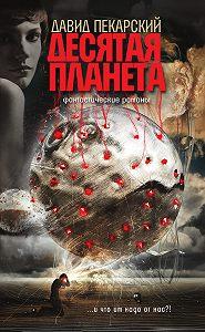 Давид Пекарский -Десятая планета (сборник)
