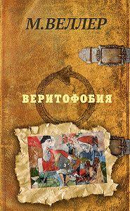Михаил Иосифович Веллер -Веритофобия