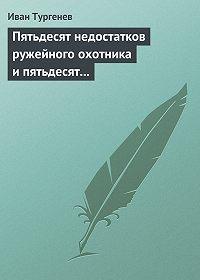 Иван Тургенев -Пятьдесят недостатков ружейного охотника и пятьдесят недостатков легавой собаки