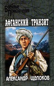 Александр Александрович Щелоков -Нападение