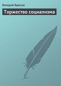 Валерий Брюсов -Торжество социализма