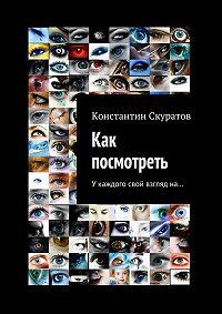 Константин Скуратов -Как посмотреть