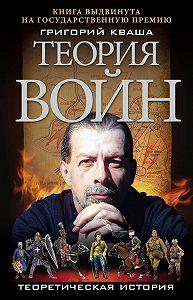 Григорий Семенович Кваша -Теория войн