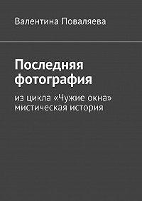 Валентина Поваляева -Последняя фотография. Изцикла «Чужие окна».Мистическая история