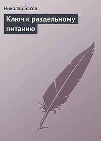 Николай Басов -Ключ к раздельному питанию