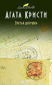 Агата Кристи -Третья девушка