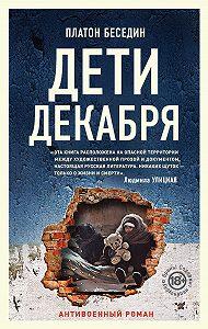 Платон Беседин -Дети декабря