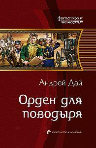 Андрей Дай -Орден для поводыря