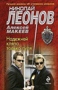 Алексей Макеев -Надежней кляпа только пуля