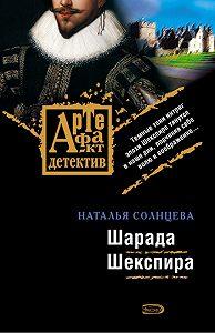 Наталья Солнцева -Шарада Шекспира