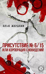 Илья Жердяев -Присутствие № 6/15 или Корпорация сновидений