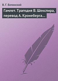 В. Г. Белинский -Гамлет. Трагедия В. Шекспира, перевод А. Кронеберга…