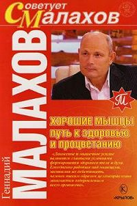 Геннадий Малахов - Хорошие мышцы – путь к здоровью и процветанию