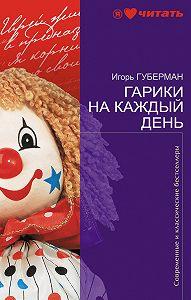 Игорь Губерман -Гарики на каждый день