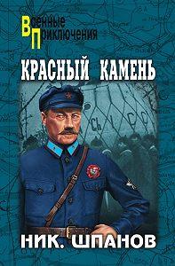 Ник. Шпанов -Красный камень (сборник)
