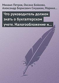 Михаил Петров -Что руководитель должен знать о бухгалтерском учете. Налогообложение и трудовое законодательство