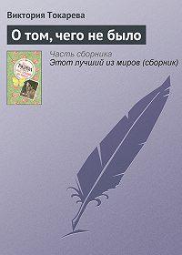 Виктория Токарева -О том, чего не было