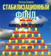 Леонид Пайдиев -Стабилизационный фонд: копить или тратить?