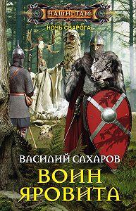 Василий Сахаров -Воин Яровита