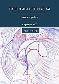 Валентина Островская - Каталог работ. Карандаш2