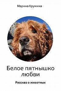 Марина Петровна Крумина -Белое пятнышко любви
