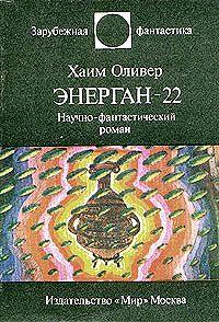 Хаим Оливер -Энерган-22