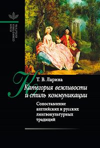 Татьяна Викторовна Ларина -Категория вежливости и стиль коммуникации
