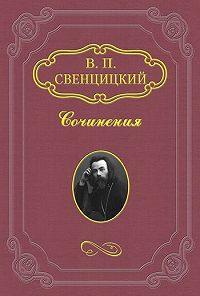 Валентин Свенцицкий -Бог или царь?
