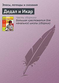 Эпосы, легенды и сказания -Дедал и Икар