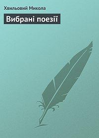 Хвильовий Микола - Вибрані поезії