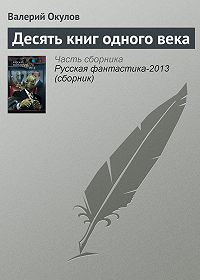 Валерий Окулов - Десять книг одного века