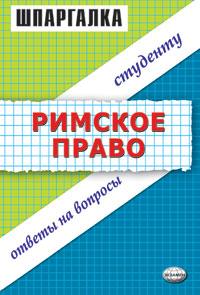 Л. Н. Терехова -Римское право. Шпаргалка